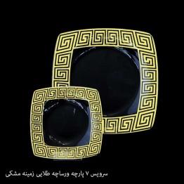 اوپال 7 پارچه طرح ورساچه طلایی زمینه مشکی